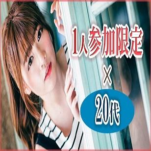 【渋谷】1人参加限定×20代
