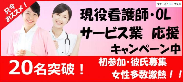 第60回 【新感覚】婚活、恋活ディナーパーティー@青森市