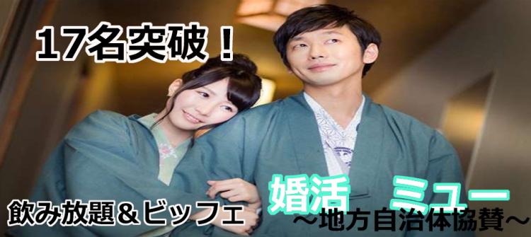 第17回 福島市で男性正社員or公務員のための婚活です♡
