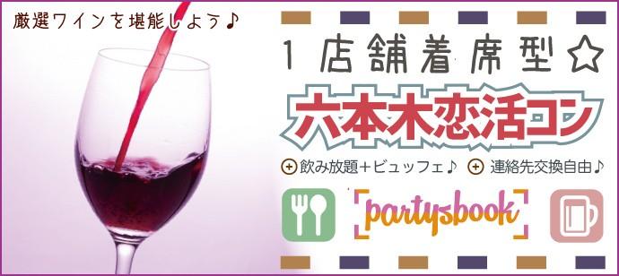 《六本木恋活コン》厳選ワインを堪能しよう