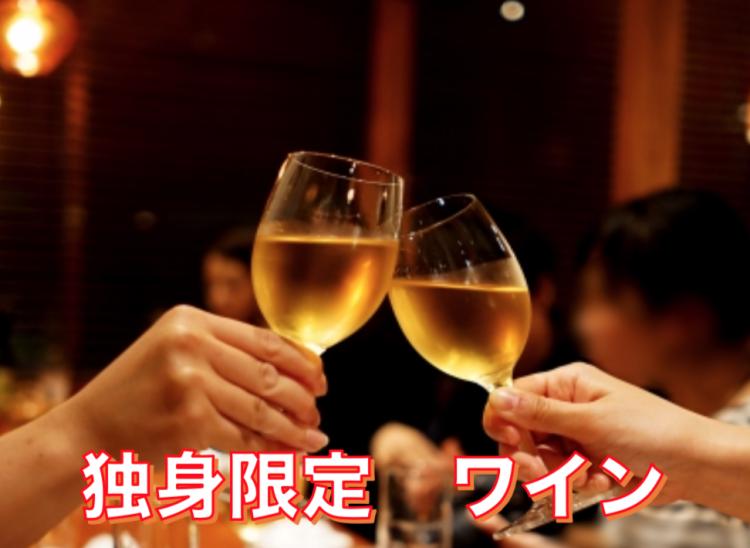 第3回 【独身限定】広島ワイン会 七夕に願いを込めて。。。