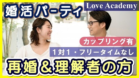 第12回 埼玉県加須市・婚活パーティ12
