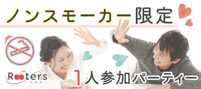 ノンスモーカー限定企画♪~20歳~35歳同世代限定編~
