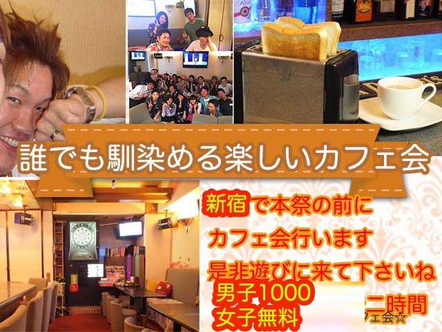 7.20(土)本祭前のカフェ会