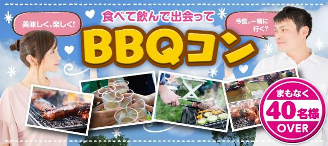 【BBQ企画】高身長・公務員・自衛隊歓迎♪恋活PARTY
