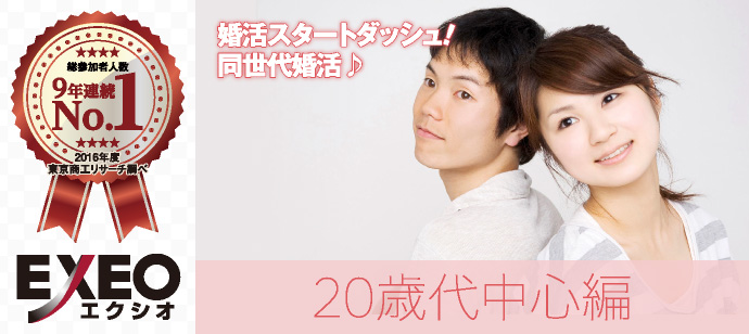 20歳代中心編〜★恋活★まずはお友達からの婚活スタート〜
