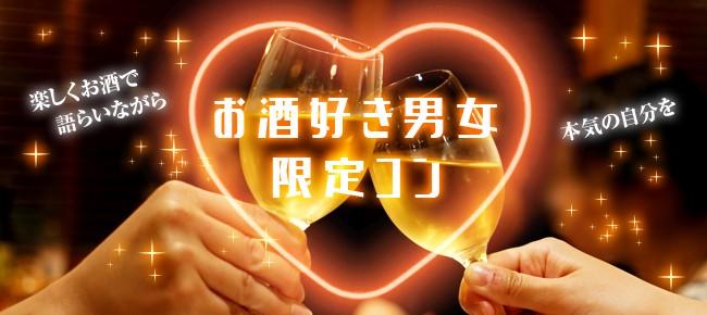 【お酒好き企画】高身長・公務員・自衛隊歓迎♪恋活PARTY