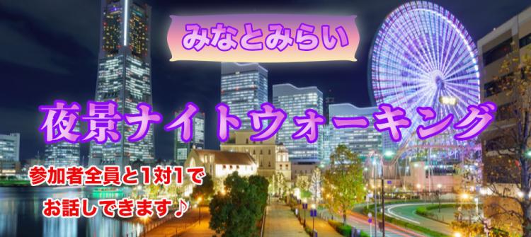 ★綺麗な夜景で会話に困らない☆夜のお散歩コン@みなとみらい★