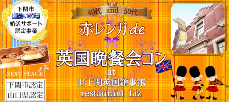 【下関市婚活サポート事業】赤レンガde英国晩餐会コン