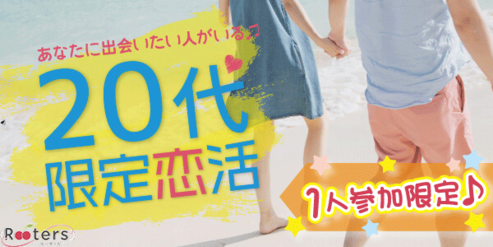1人参加限定&20代限定恋活パーティー@青山テラス