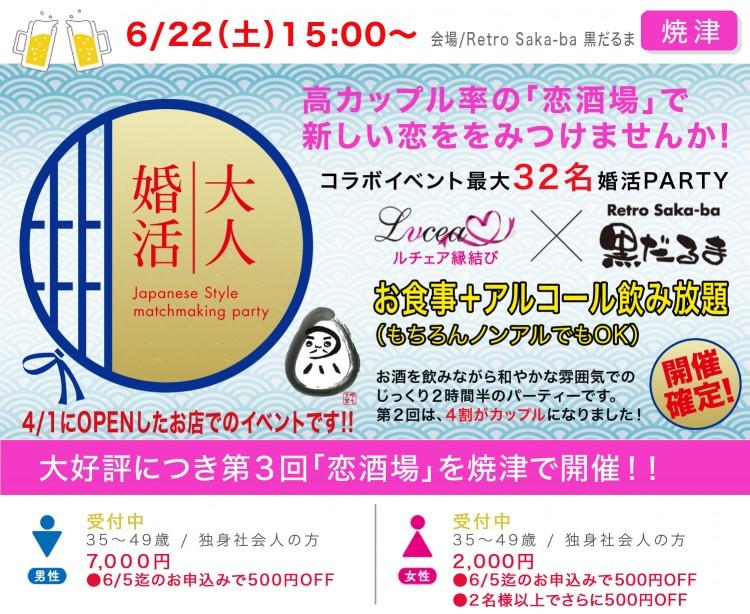 第3回 【大人婚活】東京で大人気の「恋酒場」を焼津で開催!
