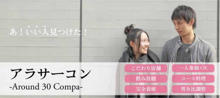 アラサーコン-Around 30 Compa-