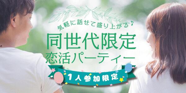 1人参加限定×同世代友活・恋活パーティー