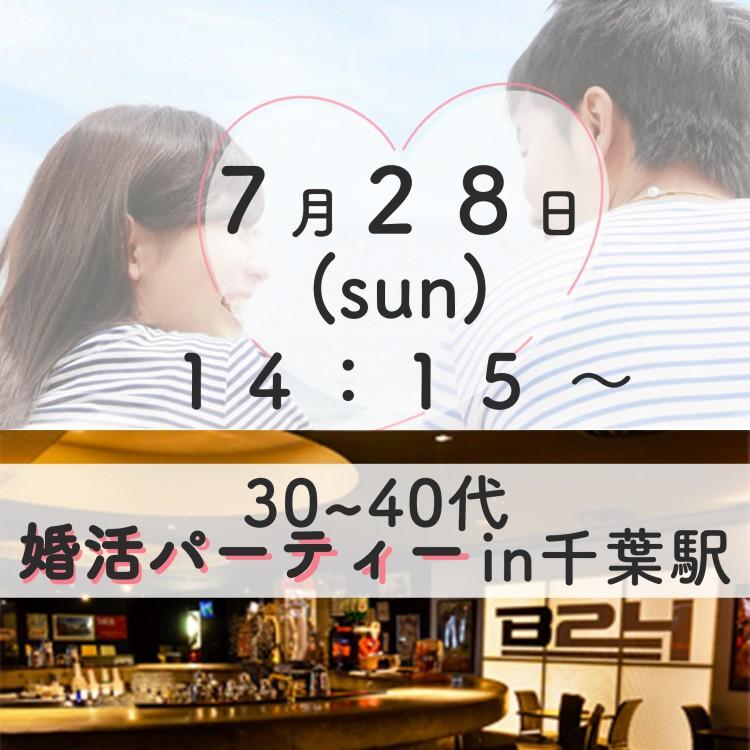 「少人数でゆったりお話しできる♪」千葉駅婚活パーティー
