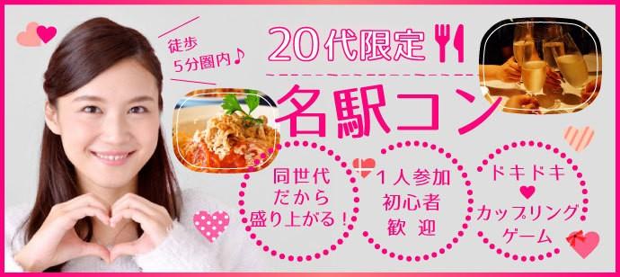 女性無料☆名駅コン☆素敵な出逢いが見つかる★男女20代限定★