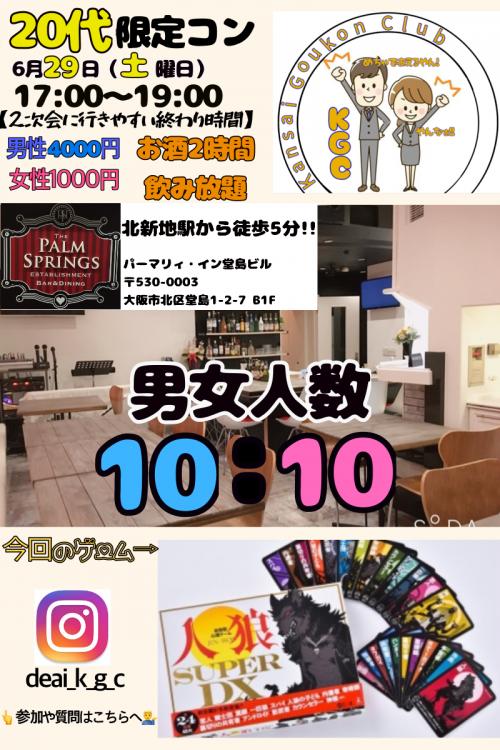 第2回 大阪男女20代限定コン