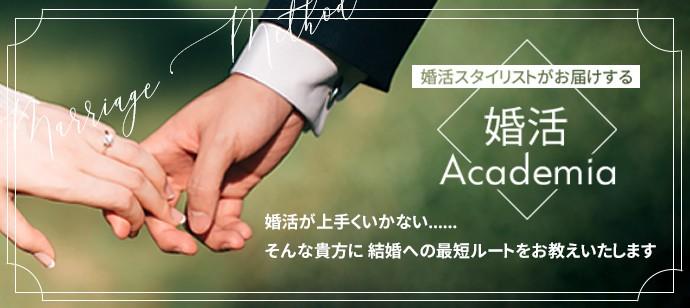 【婚活、恋活がダントツに上手くいく】恋愛セミナー