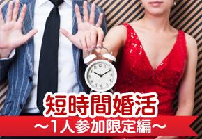 個室パーティー【短時間婚活〜1人参加限定編〜6vs6】