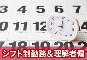 個室空間パーティー【シフト制勤務&理解者編】in町田