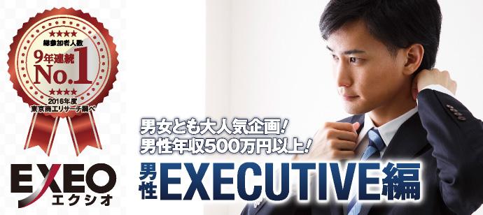男性EXECUTIVE編〜☆理想の年収?1☆〜