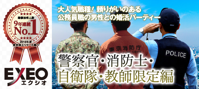 警察官・消防士・自衛隊・教師限定編
