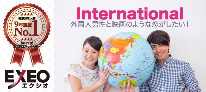 【プレミアムフライデー特別企画】EXEOインターナショナル