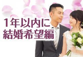 EXEO×ブライダル情報センターコラボ・1年以内に結婚希望編