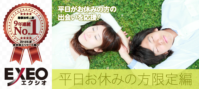 個室パーティー【平日お休みの方1人参加限定編】in名古屋個室