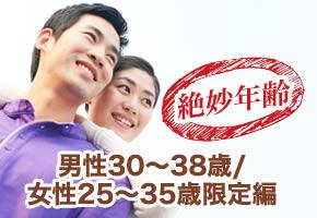絶妙年齢☆男性30〜38歳/女性25〜35歳限定編