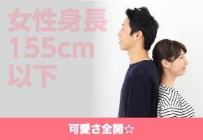 女性身長155cm以下編〜可愛さ全開☆ 男性必見企画☆〜