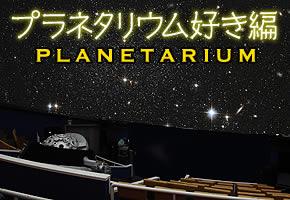 ☆星空婚活☆〜プラネタリウム編〜