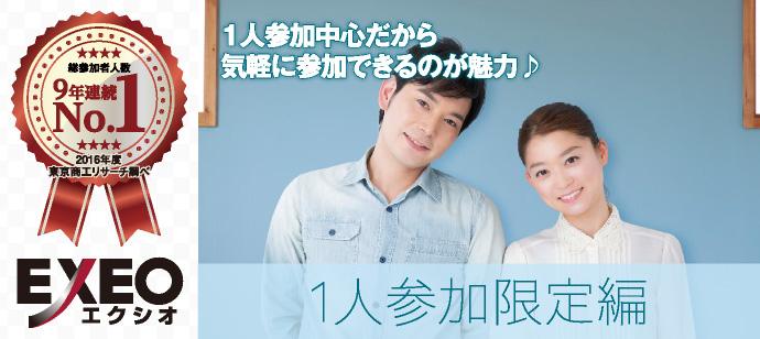 個室パーティー【1人参加限定編〜初参加でも安心♪〜】