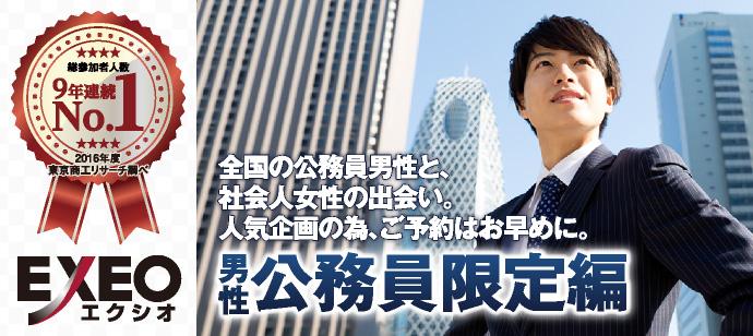 男性公務員限定編〜真面目で誠実男子集合!〜
