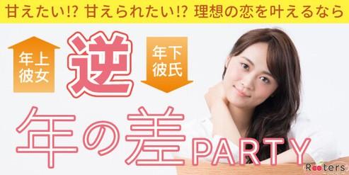 【1人参加大歓迎×逆年の差恋活パーティー】