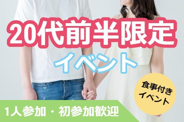 20代前半限定!恋活・婚活イベント