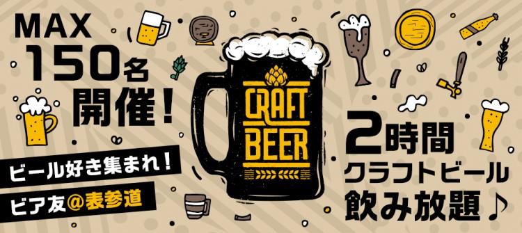 2時間クラフトビール飲み放題♪ビア友@表参道