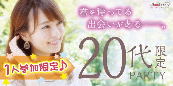 1人参加限定&20代限定恋活パーティー