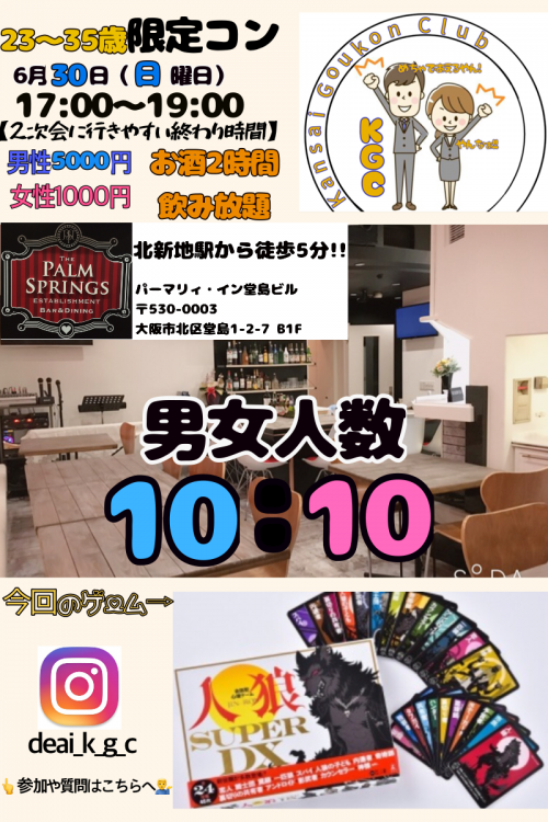第1回 大阪男女23〜35歳限定コン