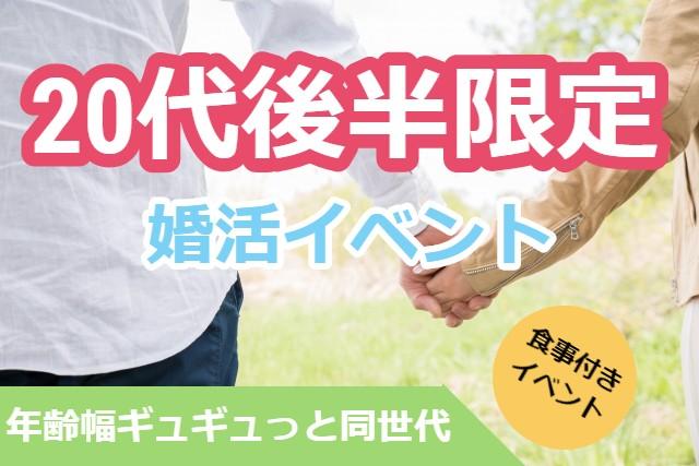 20代後半限定!婚活・恋活イベント