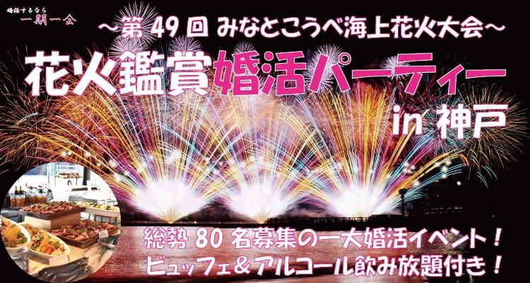 花火鑑賞婚活 in神戸|婚活パーティー|みなとこうべ海上花火