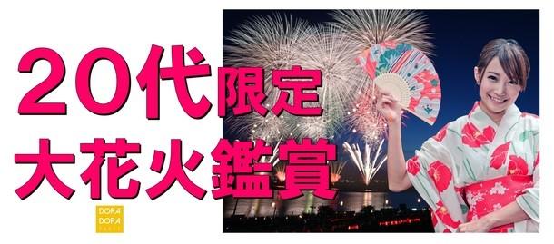 7/14 みなとみらい花火観覧コン