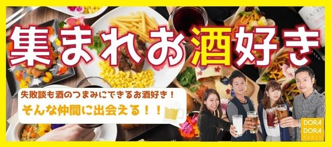 7/14 渋谷 お酒好きオフ会