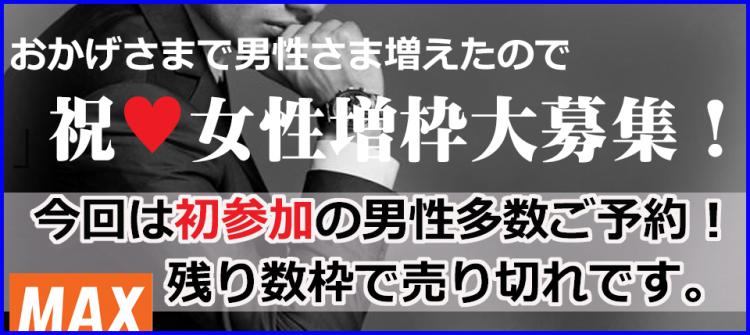 第7回 名古屋20代限定 出会い