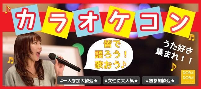 7/14 新宿カラオケコン