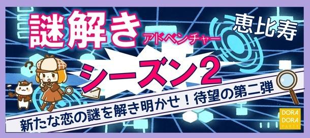 6/29 恵比寿 初夏の恋する謎解きコン
