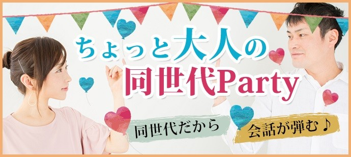 【渋谷】アラフォー世代恋活パーティー