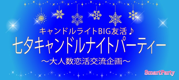 七夕BIG企画♪キャンドルナイトパーティー!