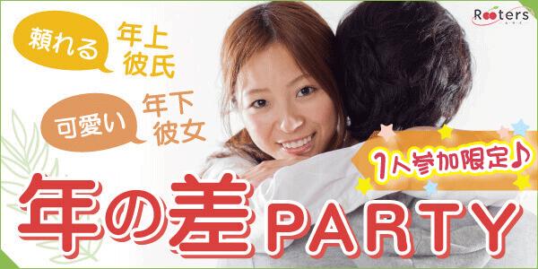 【1人参加限定&少し大人年の差恋活パーティー】