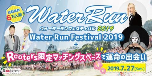 【Water Run Festival 2019】