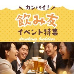 飲み友(飲み友達・呑み友)・飲み会のイベント特集